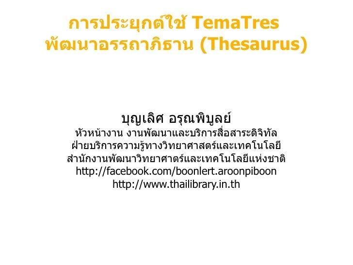 การประยุกต์ใชกต์ใช้ Teใช้ TemaT TemaTresพัฒนาอรรฒนาอรรถาภิธาน (Tธาน (Thesaurus)                                     บญเลิศ...