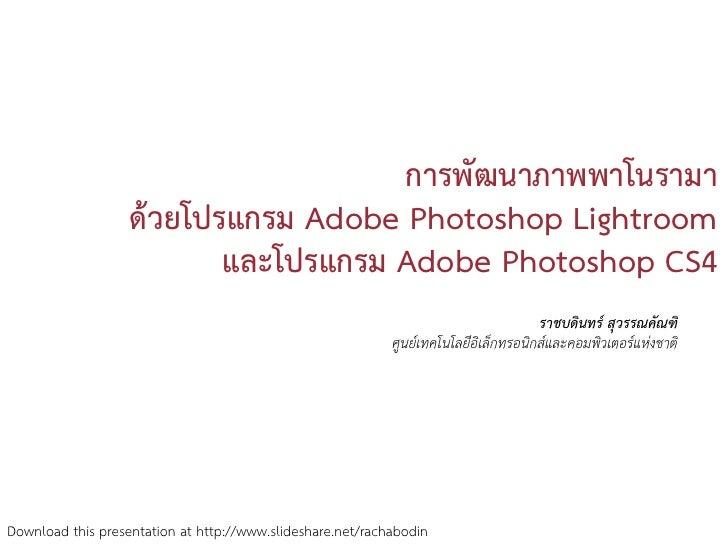 การพัฒนาภาพพาโนรามา                   ดวยโปรแกรม Adobe Photoshop Lightroom                          และโปรแกรม Adobe Phot...