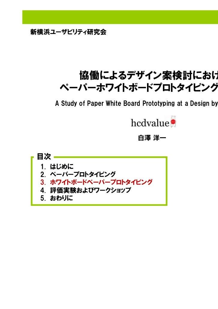 新横浜ユーザビリティ研究会                                                          2011/8/31         協働によるデザイン案検討における       ペーパーホワイトボー...