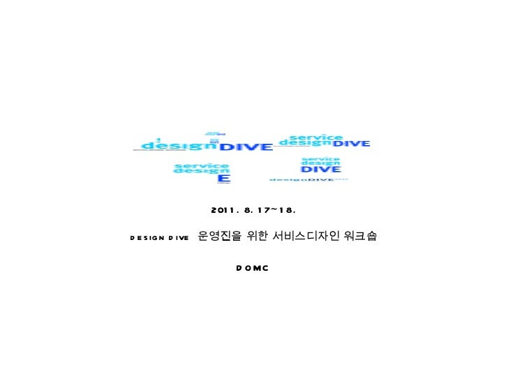 DOMC 2011. 8. 17~18. design dive  운영진을 위한 서비스디자인 워크숍