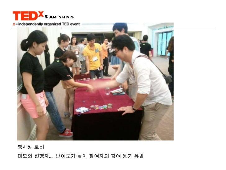 행사장 로비 미모의 진행자 …  난이도가 낮아 참여자의 참여 동기 유발 Samsung