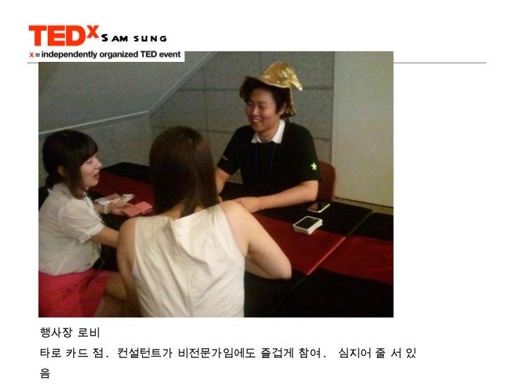 행사장 로비 타로 카드 점 .  컨설턴트가 비전문가임에도 즐겁게 참여 .  심지어 줄 서 있음 Samsung