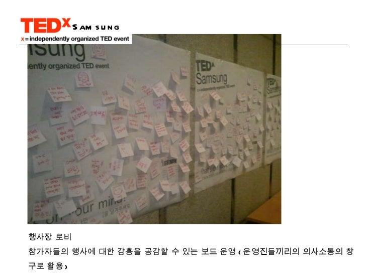 행사장 로비 참가자들의 행사에 대한 감흥을 공감할 수 있는 보드 운영 ( 운영진들끼리의 의사소통의 창구로 활용 ) Samsung