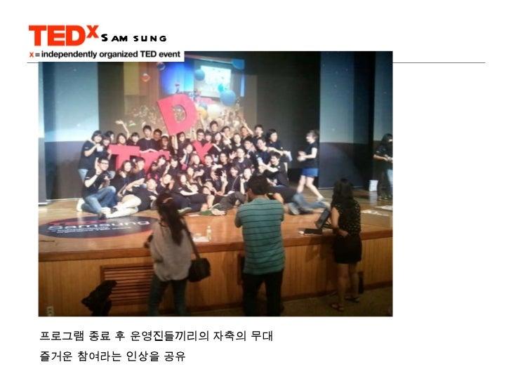 프로그램 종료 후 운영진들끼리의 자축의 무대 즐거운 참여라는 인상을 공유 Samsung