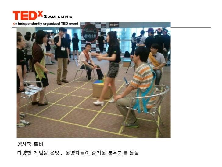 행사장 로비 다양한 게임을 운영 ,  운영자들이 즐거운 분위기를 돋움 Samsung