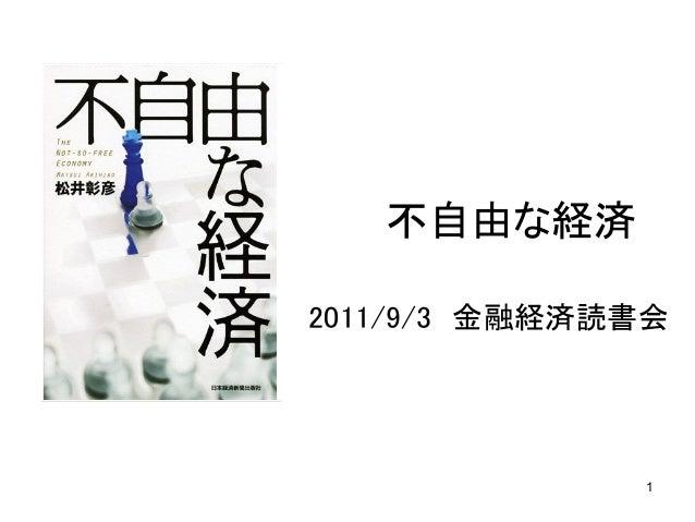 1 不自由な経済 2011/9/3 金融経済読書会
