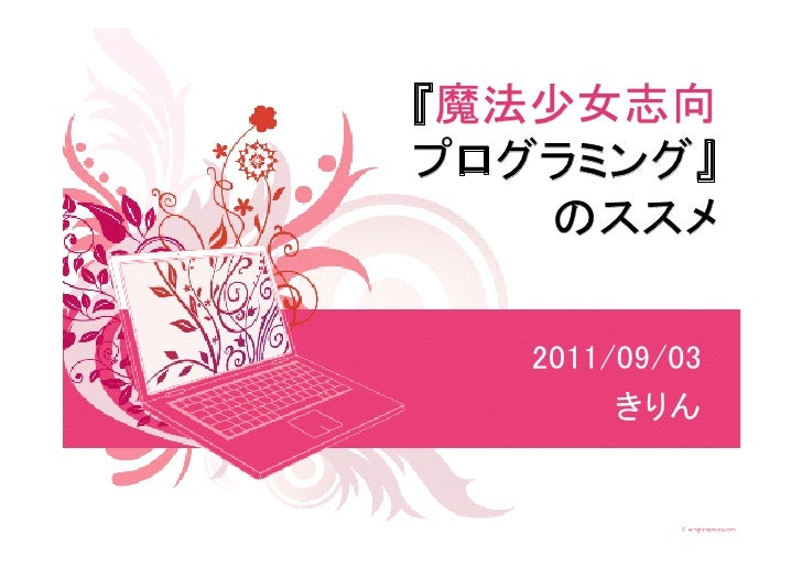『魔法少女志向プログラミング』   のススメ   2011/09/03        きりん