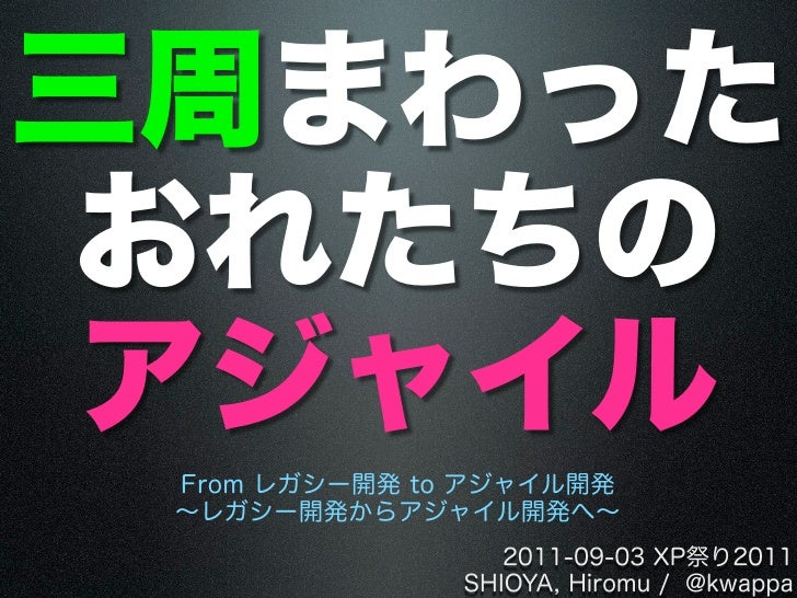 kwappaSHIOYA, Hiromu                 http://www.kwappa.net/
