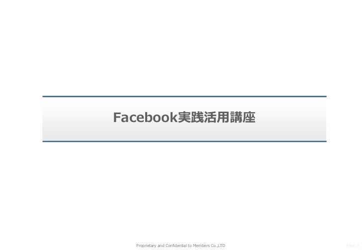 Facebook実践活用講座  Proprietary and Confidential to Members Co.,LTD   Page 0