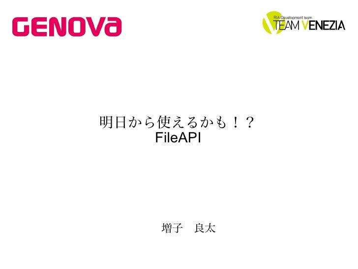 明日から使えるかも!?    FileAPI    増子 良太
