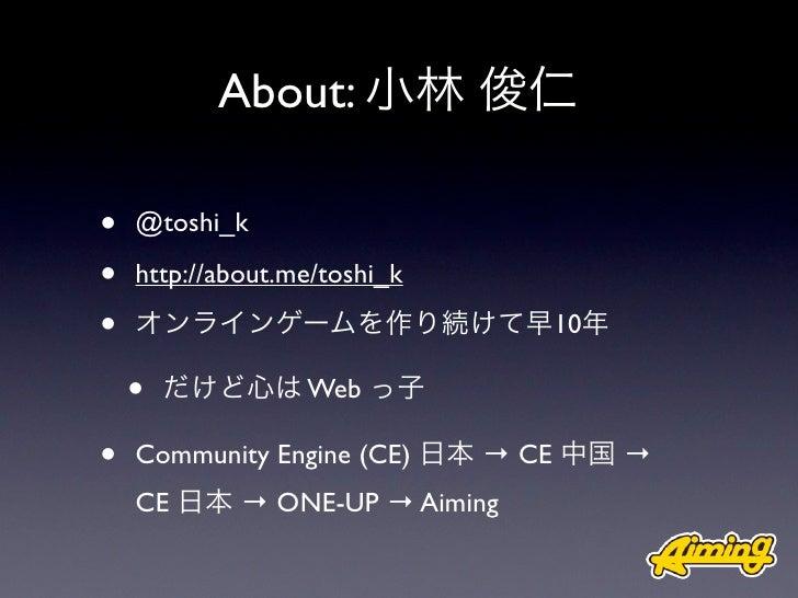 オンラインゲーム開発におけるアジャイルなチームビルディングの具体的手法 20110906 Slide 2