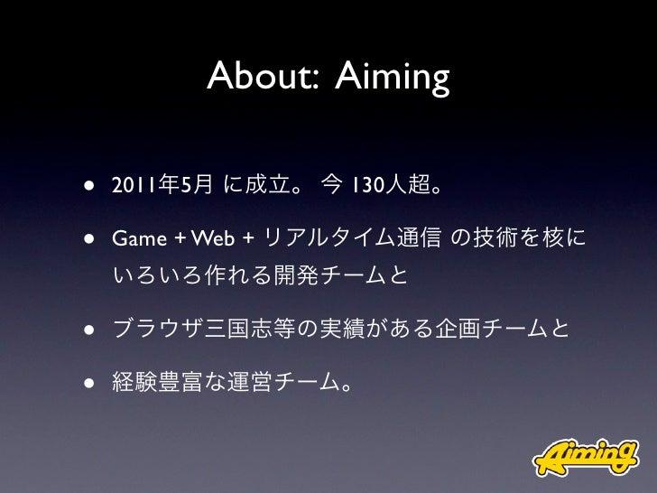 オンラインゲーム開発におけるアジャイルなチームビルディングの具体的手法 20110906 Slide 3
