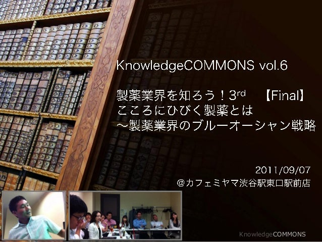 KnowledgeCOMMONS
