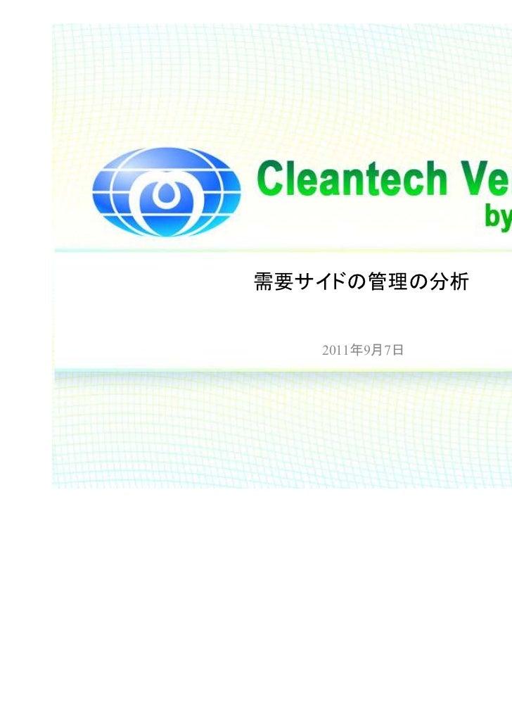 需要サイドの管理の分析   2011年9月7日               ⓒ 2011 insprout Corporation.                          All rights reserved