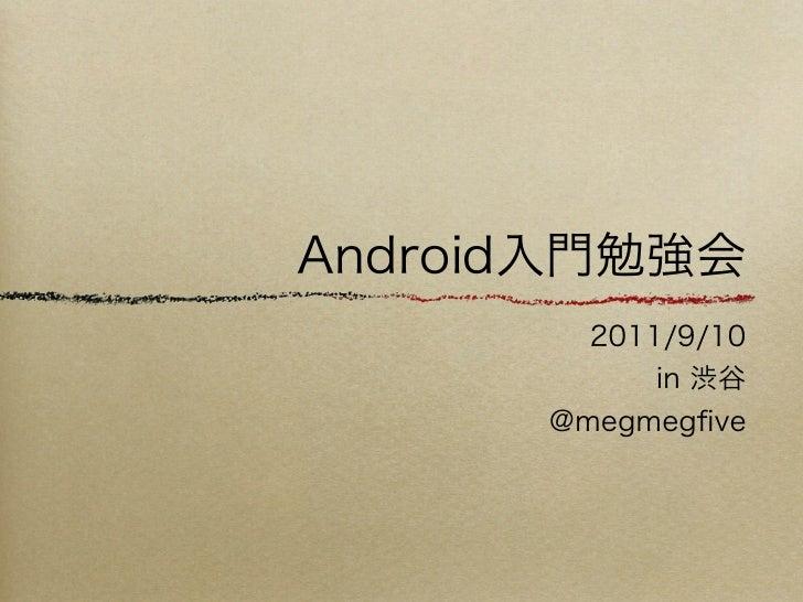 20110910 Android勉強会