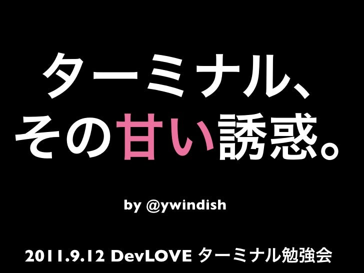 by @ywindish2011.9.12 DevLOVE