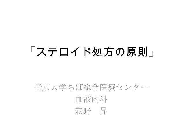 「ステロイド処方の原則」帝京大学ちば総合医療センター     血液内科     萩野 昇
