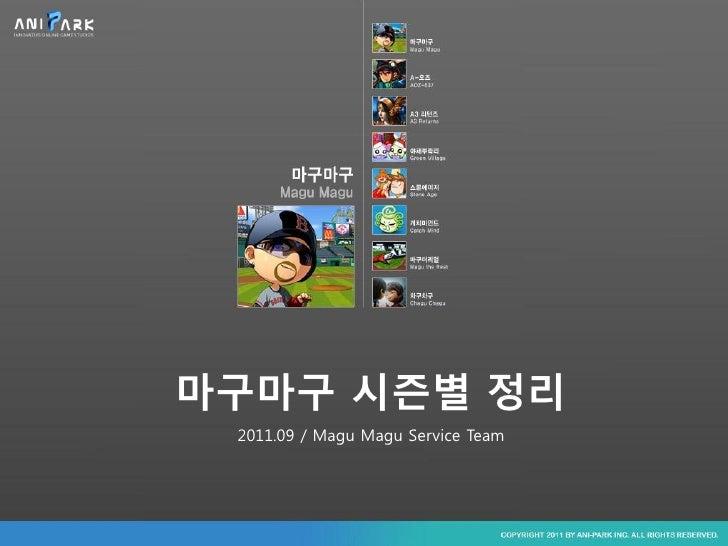 마구마구 시즌별 정리 2011.09 / Magu Magu Service Team