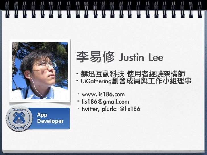 2011/09/16 Taiwan UX Summit: App設計實戰:在開始寫程式之前 Slide 2