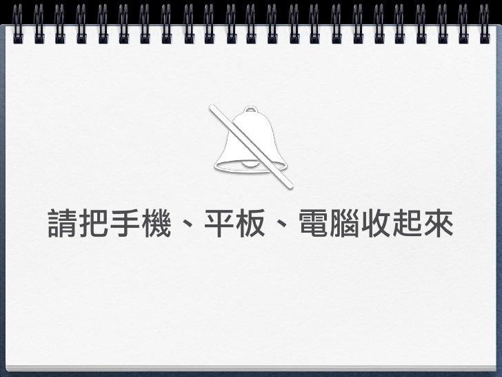 2011/09/16 Taiwan UX Summit: App設計實戰:在開始寫程式之前 Slide 3
