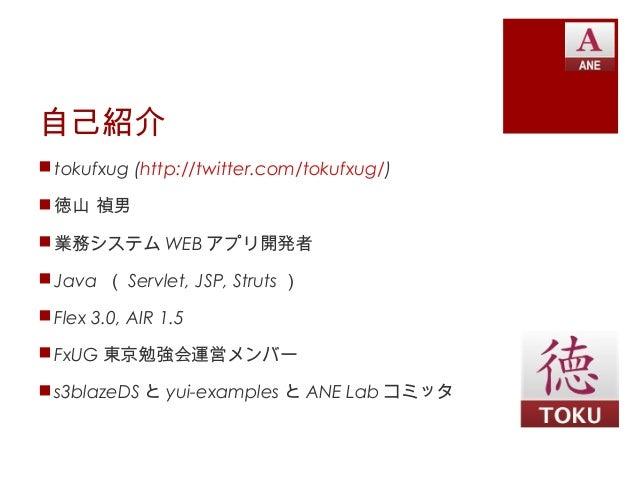 20110917 fxug kyoto Slide 2