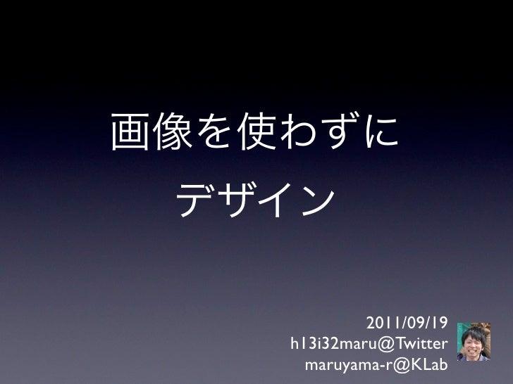 画像を使わずに デザイン             2011/09/19    h13i32maru@Twitter      maruyama-r@KLab