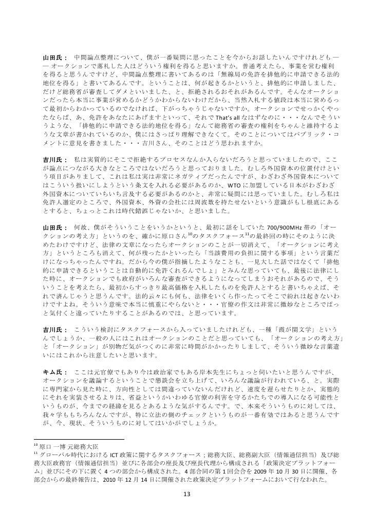 山田氏: 中間論点整理について、僕が一番疑問に思ったことを今からお話したいんですけれども ―     ― オークションで落札した人はどういう権利を得ると思いますか。普通考えたら、事業を営む権利     を得ると思うんですけど、中間論点整理に書い...