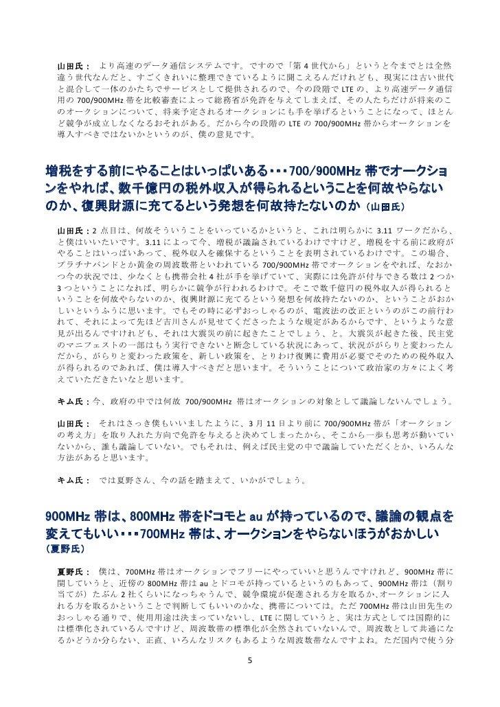 山田氏: より高速のデータ通信システムです。ですので「第 4 世代から」というと今までとは全然 違う世代なんだと、すごくきれいに整理できているように聞こえるんだけれども、現実には古い世代 と混合して一体のかたちでサービスとして提供されるので、今...