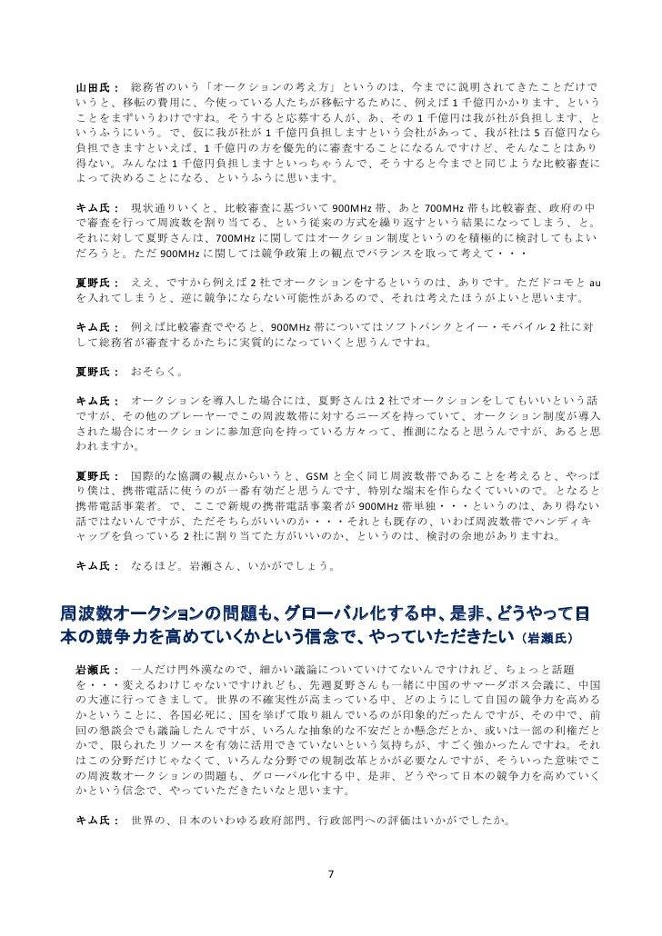 山田氏: 総務省のいう「オークションの考え方」というのは、今までに説明されてきたことだけで いうと、移転の費用に、今使っている人たちが移転するために、例えば 1 千億円かかります、という ことをまずいうわけですね。そうすると応募する人が、あ、そ...