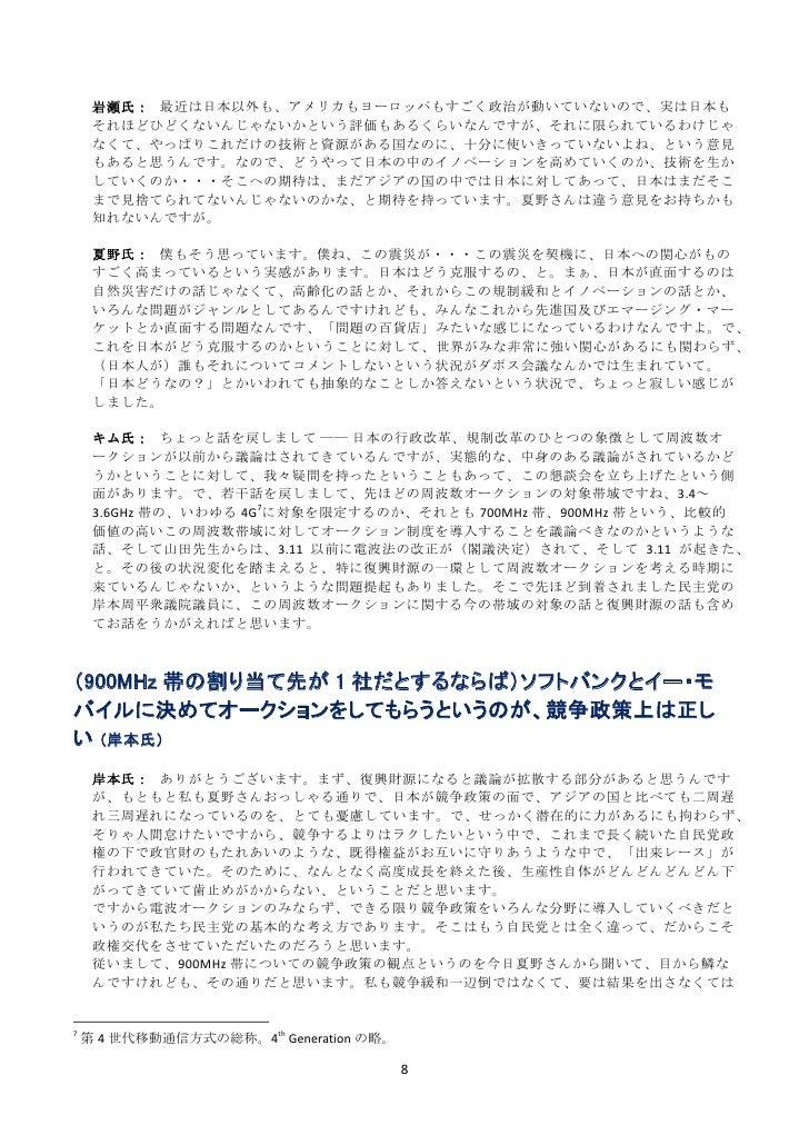 岩瀬氏: 最近は日本以外も、アメリカもヨーロッパもすごく政治が動いていないので、実は日本も     それほどひどくないんじゃないかという評価もあるくらいなんですが、それに限られているわけじゃ     なくて、やっぱりこれだけの技術と資源がある国...