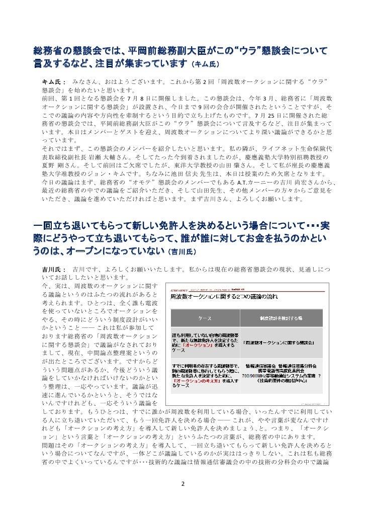 20110921ウラ懇談会第二回会合議事内容 Slide 2