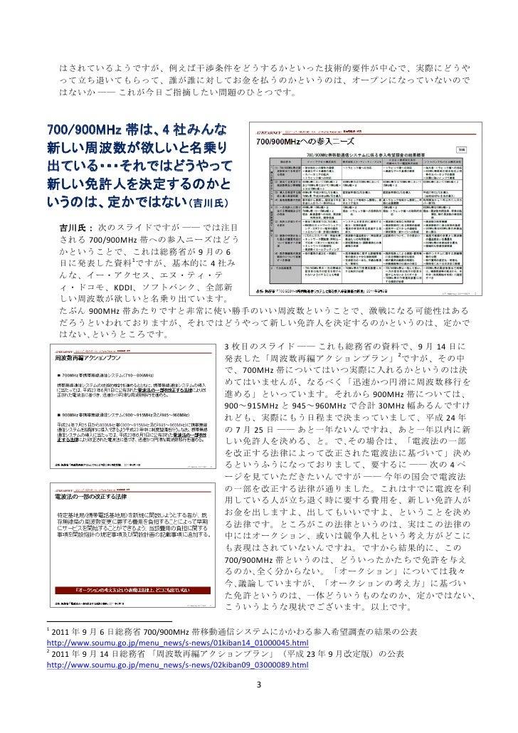 20110921ウラ懇談会第二回会合議事内容 Slide 3