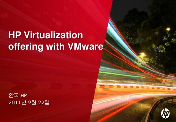 HP Virtualizationoffering with VMware한국 HP2011년 9월 22일1   © 2011 Hewlett-Packard Development Company