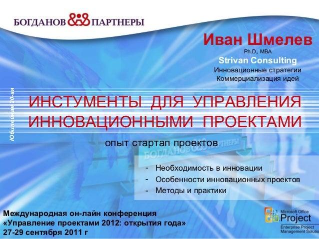 Иван Шмелев                                                       Ph.D., MBA                                              ...