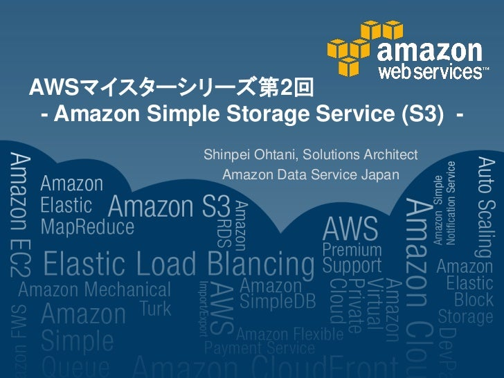 AWSマイスターシリーズ第2回 - Amazon Simple Storage Service (S3) -               Shinpei Ohtani, Solutions Architect                  ...