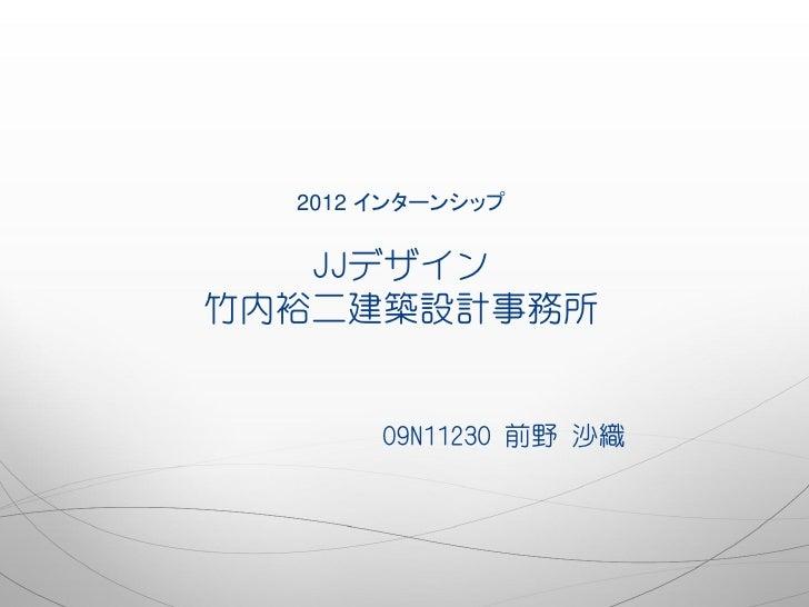 2012 インターンシップ   JJデザイン竹内裕二建築設計事務所       09N11230 前野 沙織