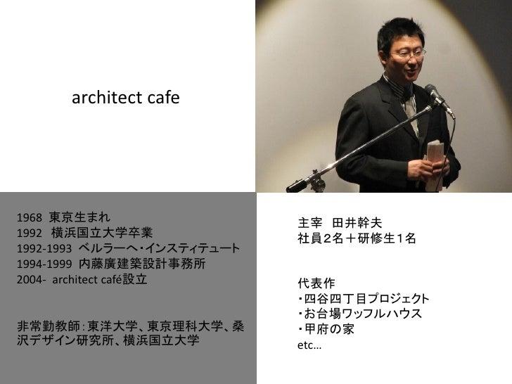 architect cafe1968 東京生まれ                  主宰 田井幹夫1992 横浜国立大学卒業               社員2名+研修生1名1992-1993 ベルラーへ・インスティテュート1994-1999 ...