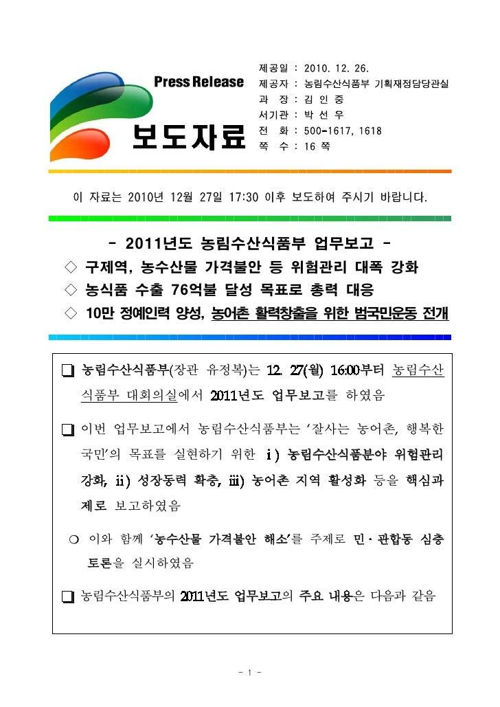 2011 농림부 업무보고[1]