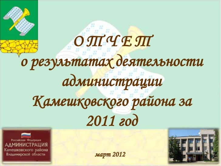 ОТЧЕТо результатах деятельности       администрации  Камешковского района за          2011 год          март 2012