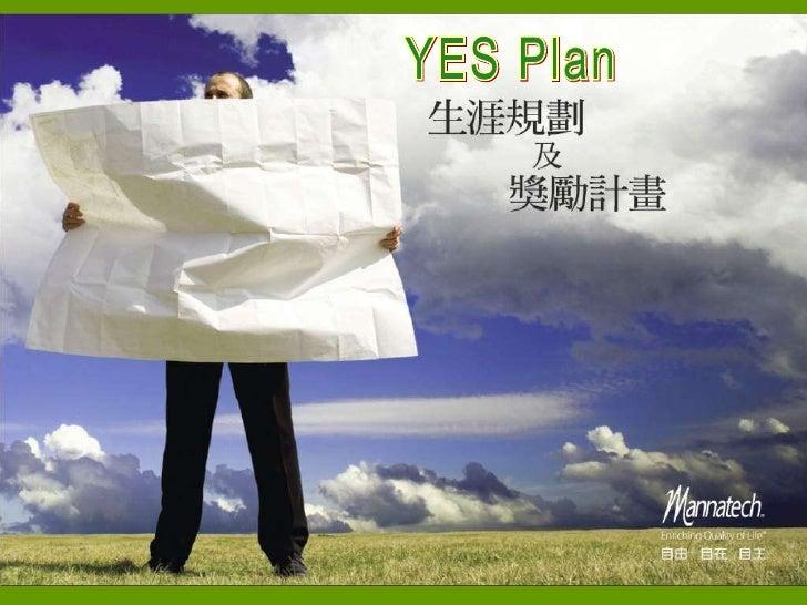 YES Plan