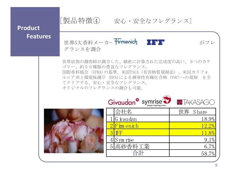 [製品特徴④          安心・安全なフレグランス]Product   Features              世界5大香料メーカー、                 、         がフレ              グランスを調...