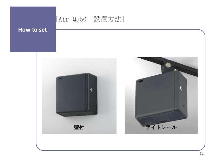 [Air-Q550 設置方法]How to set                 壁付            ライトレール                                        12