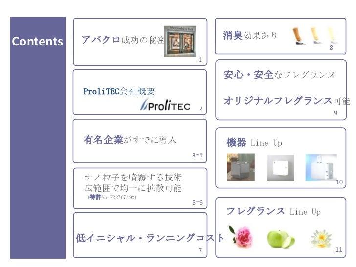 アバクロ成功の秘密                消臭効果ありContents                                             8                               1     ...