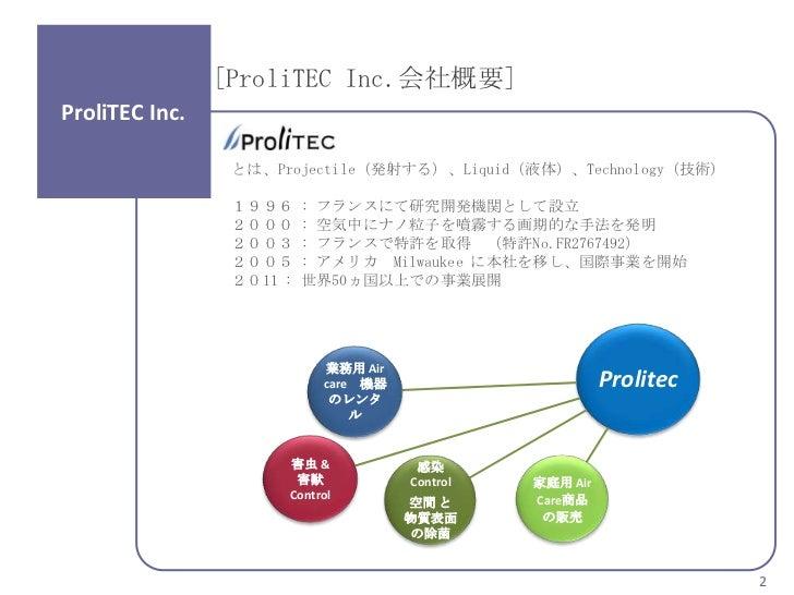 [ProliTEC Inc.会社概要]ProliTEC Inc.                 とは、Projectile(発射する)、Liquid(液体)、Technology(技術)                 1996     : ...