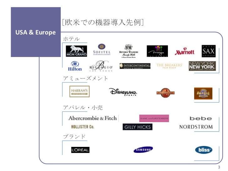 [欧米での機器導入先例]USA & Europe               ホテル               アミューズメント               アパレル・小売               ブランド                ...