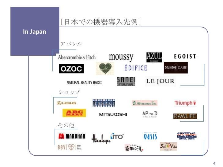 [日本での機器導入先例]In Japan           アパレル           ショップ           その他                          4