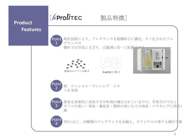 [                    製品特徴]Product   Features              Point   特許技術により、フレグランスを超微粒子に霧化。ナノ化されたフレ                1     グラン...