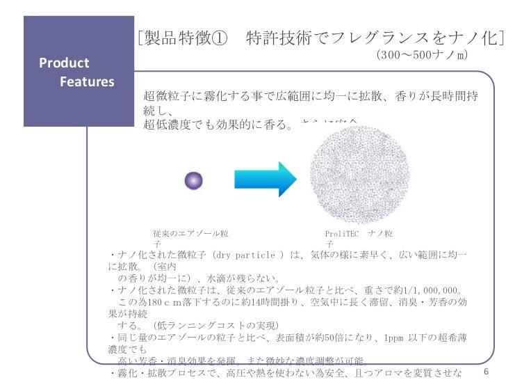 [製品特徴① 特許技術でフレグランスをナノ化]                                          (300~500ナノm)Product   Features              超微粒子に霧化する事で広範...