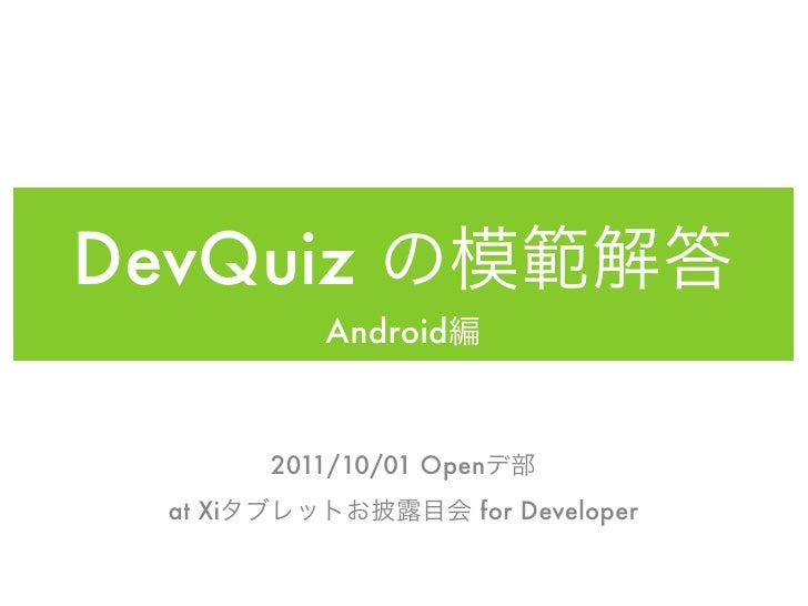 DevQuiz             Android          2011/10/01 Open  at Xi                 for Developer