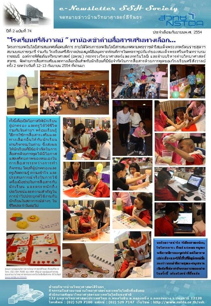 20111005 e-news-ssh-v2-no74